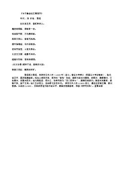 《与子瞻会松江得浪字》