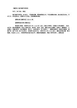 《蝶恋花·晓日窥轩双燕语》_2