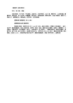 《醉蓬莱·见扬州独有》