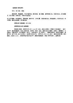 《望海潮·秦峰苍翠》