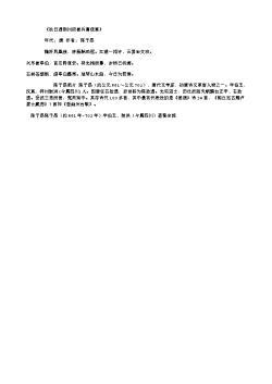 《秋日遇荆州府崔兵曹使宴》_2