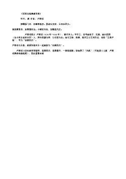 《至陈仓晓晴望京邑》_2