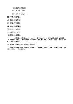 《晚渡渭桥寄示京邑游好》