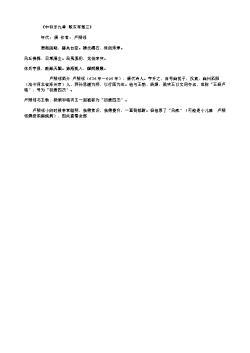 《中和乐九章·歌东军第三》