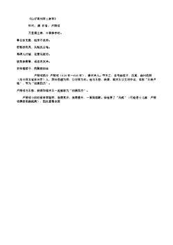 《山行寄刘李二参军》_2