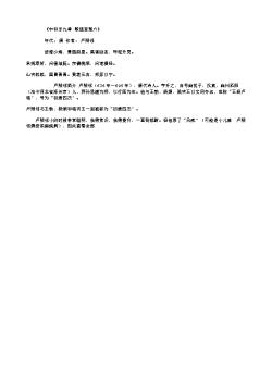 《中和乐九章·歌储宫第六》