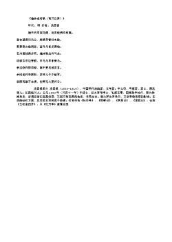 《榆林老将歌(寄万丘泽)》
