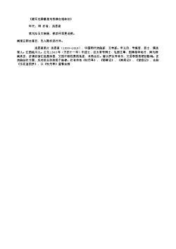 《题东光驿壁是刘侍御台绝命处》