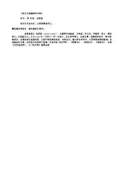 《送王孔宪越游怀中郎》