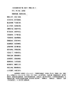 《初发瑶湖次宿广溪(别吴十一舅隆八弟)》
