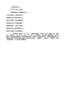 《送郑见素游江东》
