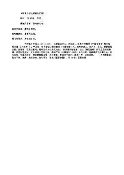 《李寅之招饮同登九江城》_4