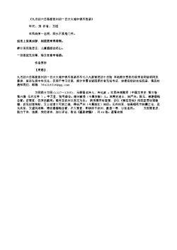 《九月初六日客报吾州初一日大火城中俱尽吾家》