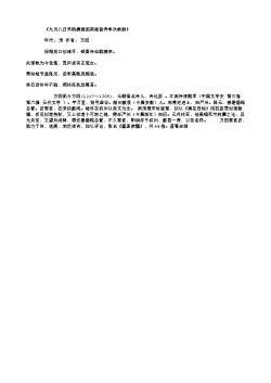 《九月八日宾旸携酒西斋晚登秀亭次前韵》