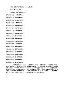《闽中郑君炎南仲两魁乡赋比自霅教为昌化簿》