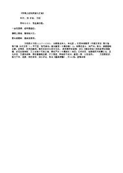 《李寅之招饮同登九江城》
