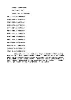 《留丹阳三日苦寒戏为短歌》
