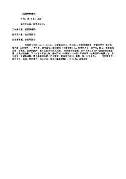 《哭鲍景翔鲁斋》_2