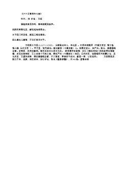《六十五春寒吟七首》_5