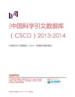 中国科学引文数据库(CSCD)来源期刊列表(2013-2014)