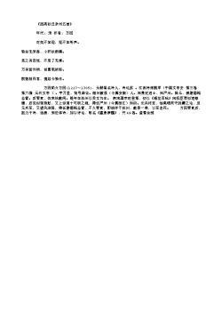 《西斋秋日杂书五首》_5