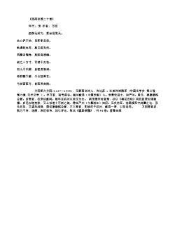 《西斋秋感二十首》_3