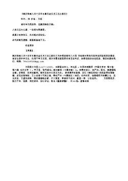 《闻汪翔甫八月十日卒去曹元会五月三日之报仅》