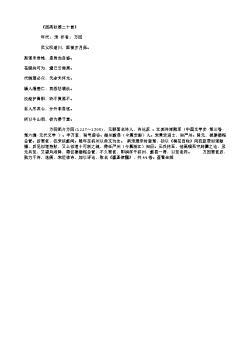 《西斋秋感二十首》_2