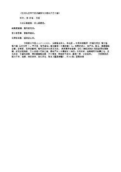 《五月九日甲子至月望庚午大雨水不已十首》_9