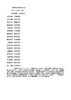 《喜寓轩张梦符侍郎下访》