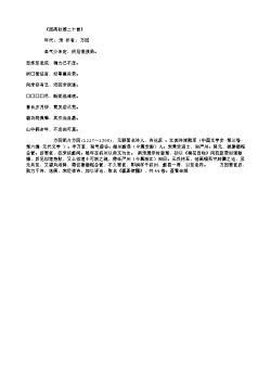 《西斋秋感二十首》_4
