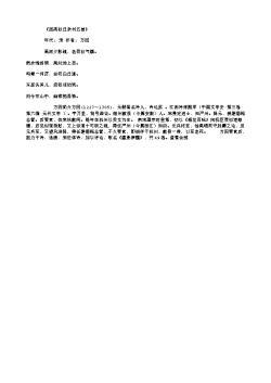 《西斋秋日杂书五首》_2