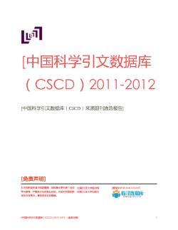 中国科学引文数据库(CSCD)来源期刊列表(2011-2012)