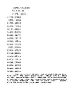 《喜赵宾旸杨华父两儿两女互姻》