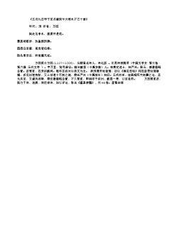 《五月九日甲子至月望庚午大雨水不已十首》_3