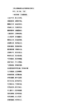 《秀山霜晴晚眺与赵宾暘黄惟月联句》