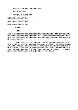 《乙巳三月十五日监察御史王东溪节宿戒方回万》_5