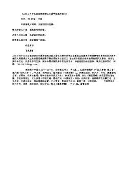 《乙巳三月十五日监察御史王东溪节宿戒方回万》_3