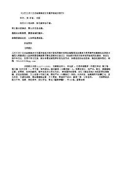 《乙巳三月十五日监察御史王东溪节宿戒方回万》_4