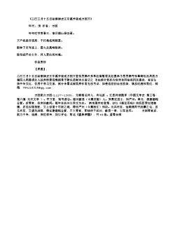 《乙巳三月十五日监察御史王东溪节宿戒方回万》