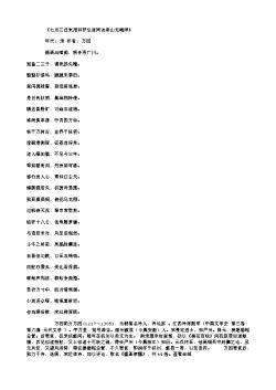 《七月三日朱用和罗弘道同访南山无竭师》