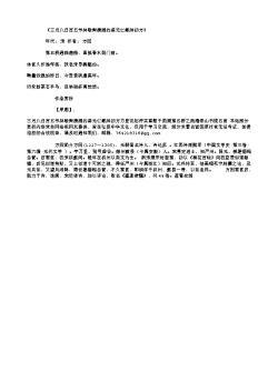 《三月八日百五节林敬舆携酒约盛元仁戴帅初方》