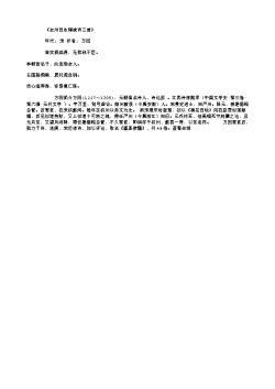 《全州吕农簿挽诗三首》