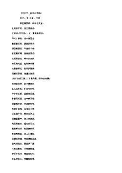 《日长三十韵寄赵宾旸》