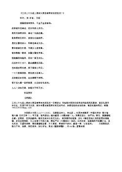 《三月二十九夜二更杭火焚花巷寿安坊至四月一》