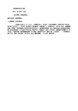 《彭湖道中杂书五首》
