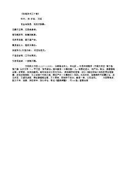 《秋晚杂书三十首》_10