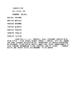 《秋晚杂书三十首》_5
