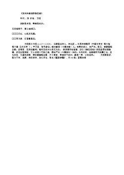 《送刘仲鼎浏阳教四首》_3
