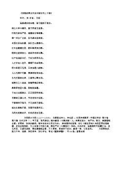 《送康彦博文夫吉州教长句二十韵》